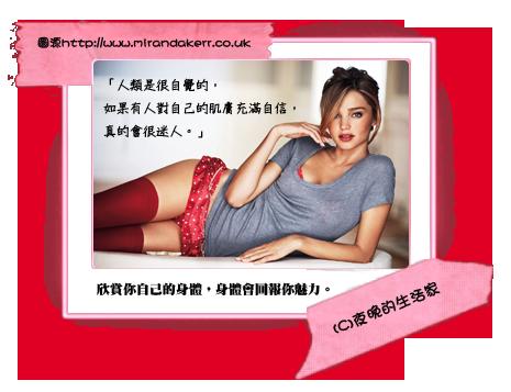 米蘭達可兒-欣賞你自己的身體,身體會回報你魅力。.png