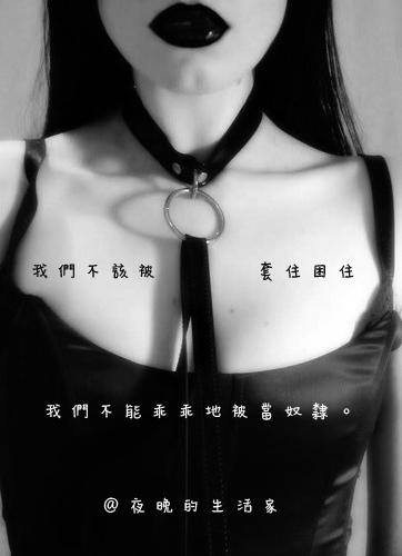 拒絕當奴隸.jpg