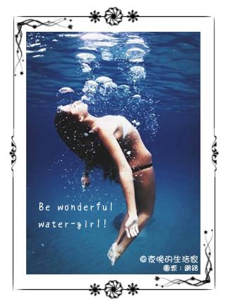 成為美麗的水女孩.png