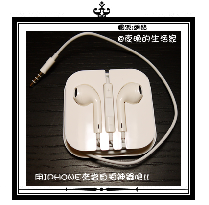 IPHONE耳機01.png