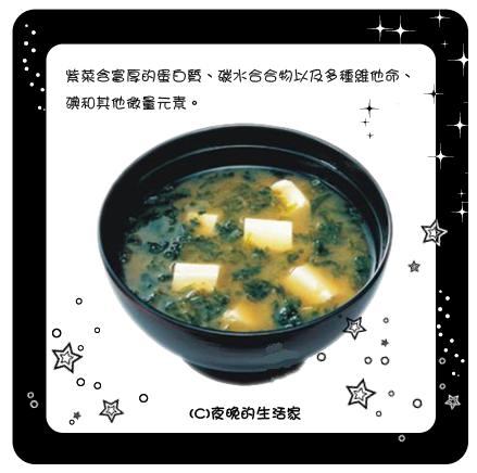 紫菜豆腐湯.png