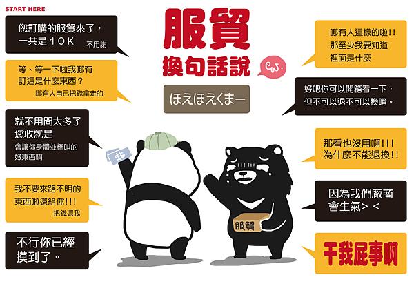 服貿換句話說-中文.png