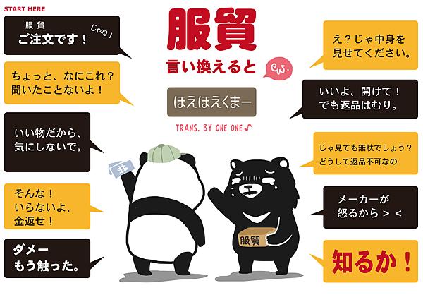 服貿換句話說-日文.png