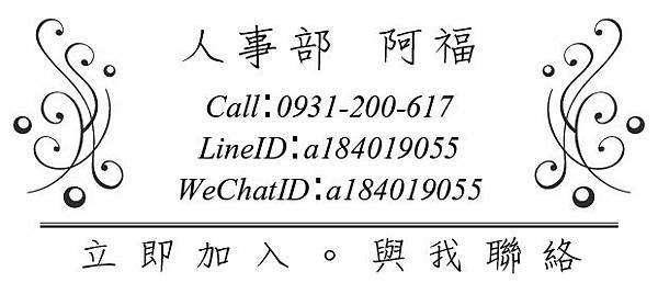 台北酒店經紀人推薦
