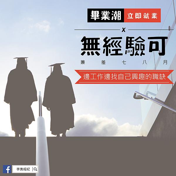 6-25畢業潮-02.png