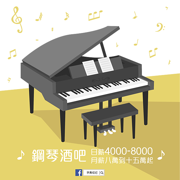 10-31鋼琴酒吧LEO-02.png