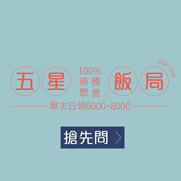 10-19飯局LEO-03.png