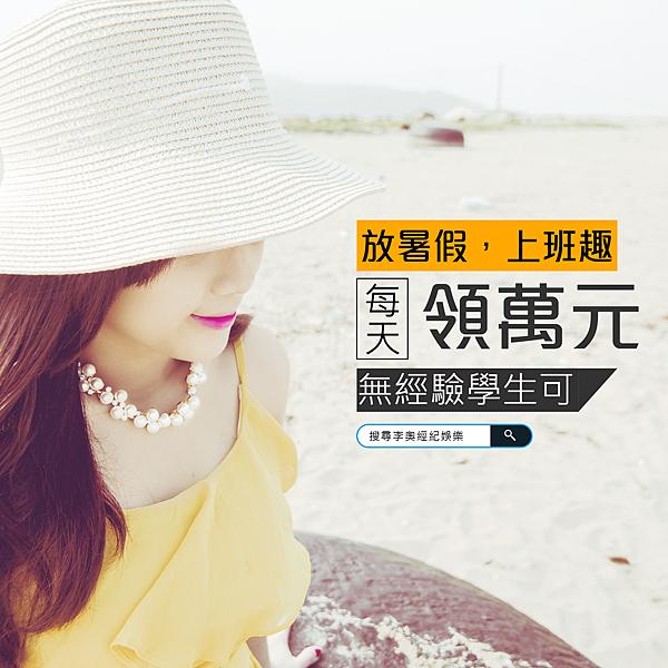 7-1放暑假上班趣leo-02.png