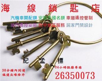 台中開鎖 04-2635-0073 - 鐵捲門維修,裝新鎖,換鎖,鎖匙遺失配製鐵捲門快速維修
