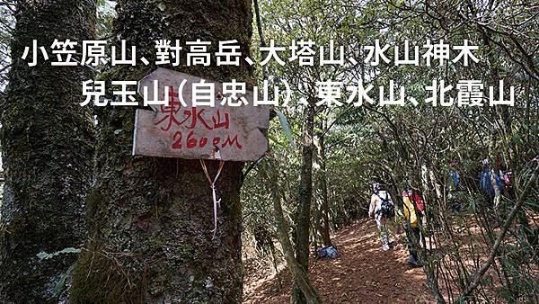 小笠原山、對高岳、大塔山、水山神木.jpg