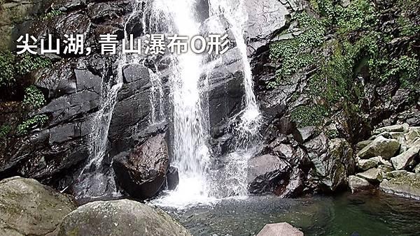 尖山湖,青山瀑布O形.jpg