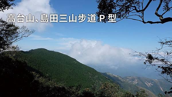 高台山、島田三山步道-P-型.jpg