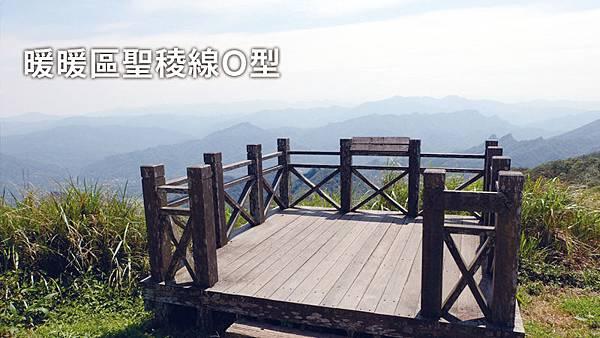 暖暖區聖稜線O型.jpg