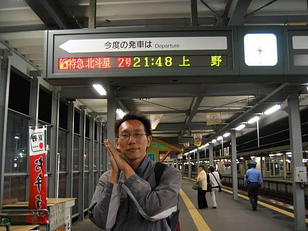 要坐寢車回東京了