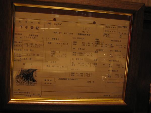 神戶牛的族譜