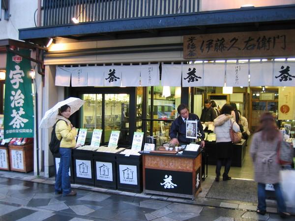 賣宇治茶的店:伊藤久右衛門