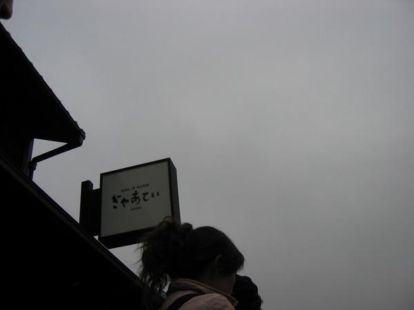 中餐時間:嵐山吃到飽的京料理