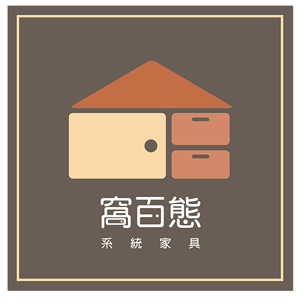 台中系統家具系統櫃|窩百態系統家具 室內設計 居家裝潢 系統櫃設計