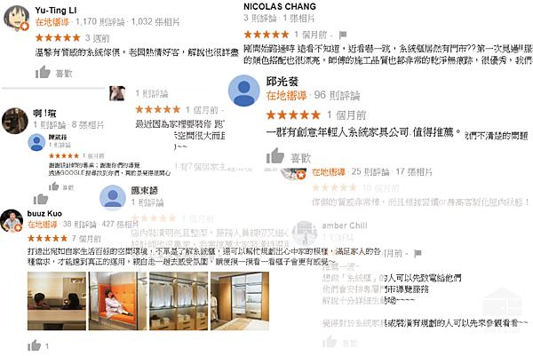 窩百態系統家具感謝朋友們在Google上的評論與支持