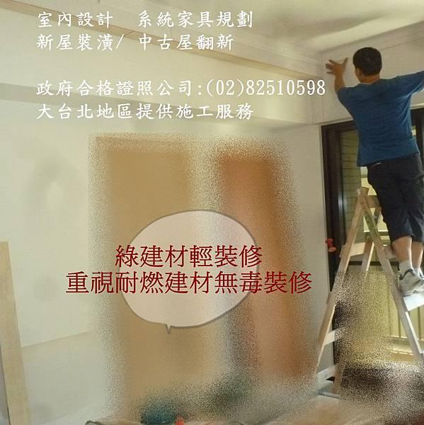 011合格裝修證照公司大台北服務電話82510598