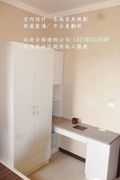 09淡水系統家具完工作品-臥室衣櫃書桌書櫃等收納櫃