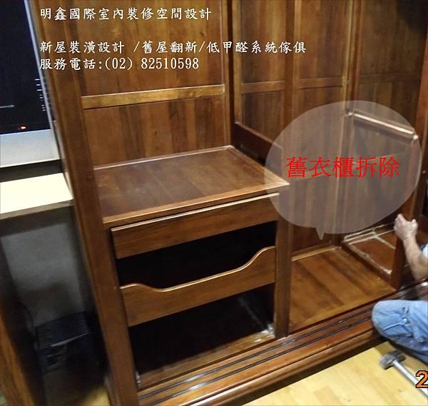 綠建材低甲醛系統傢俱,讓生活舒適便利 明鑫國際裝修設計服務電話(02)82510598