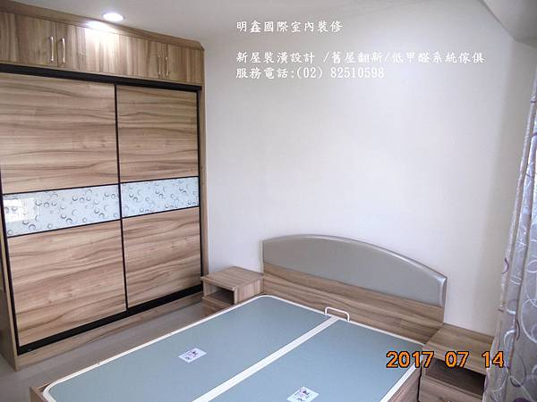 明鑫國際室內裝修公司 電話(02)82510598  新屋裝潢設計 舊屋翻新,系統傢俱規劃設計,值得您信賴