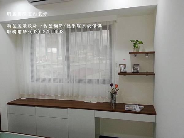 8   明鑫國際室內裝修公司20170623_173603