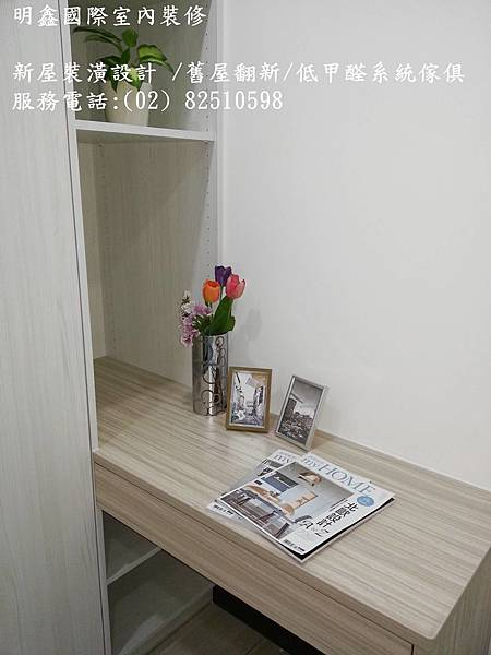 7  明鑫國際室內裝修公司20170623_173518