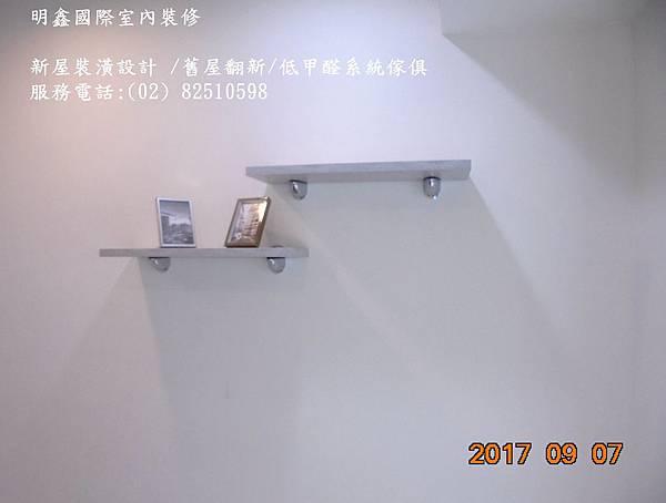 7 DSC03448明鑫國際室內裝修公司_新成屋裝潢設計