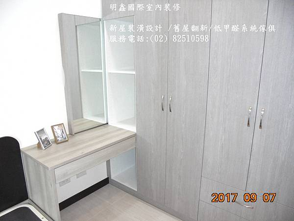 6 DSC03445明鑫國際室內裝修公司_新成屋裝潢設計