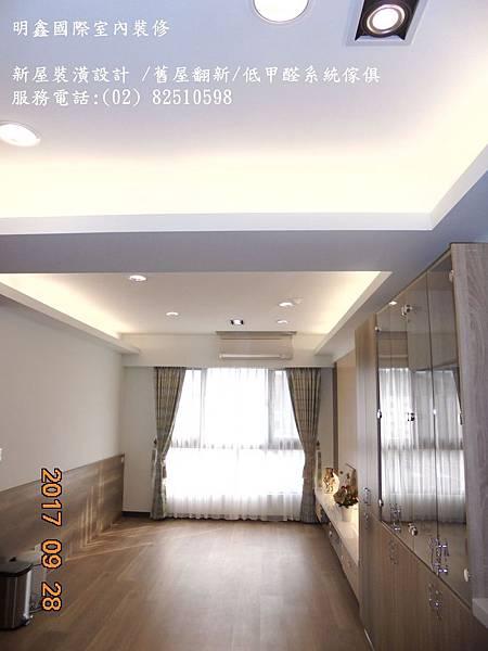 2 DSC03678明鑫國際室內裝修公司_新成屋裝潢設計