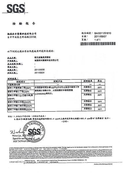 龜鹿原膠定SGS塑化劑檢驗報告.jpg