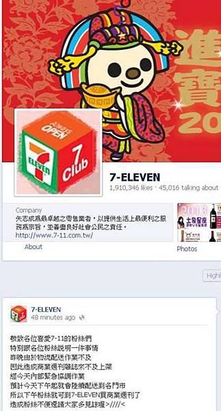 7 ELEVEN 臉書首頁圖片