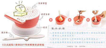 烤麻糬調理組.png