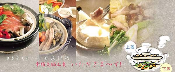 日式火鍋-2.jpg