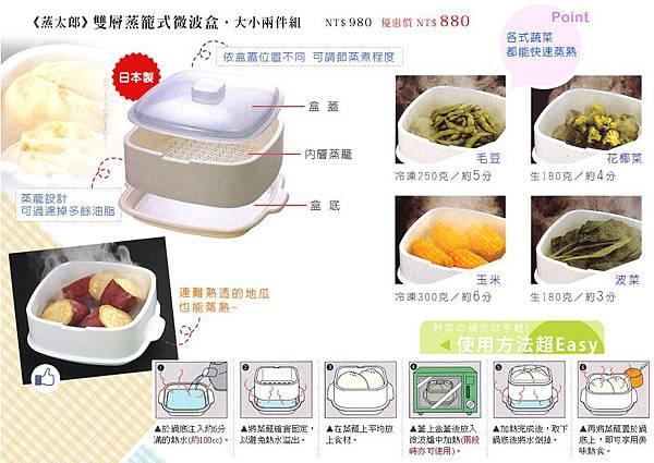 健康蔬食-3.jpg