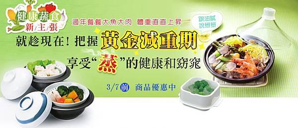健康蔬食-1.jpg
