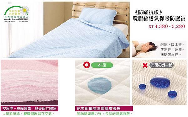 寢具-3.jpg