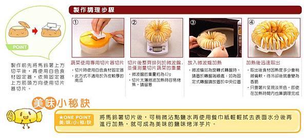 洋芋片-3