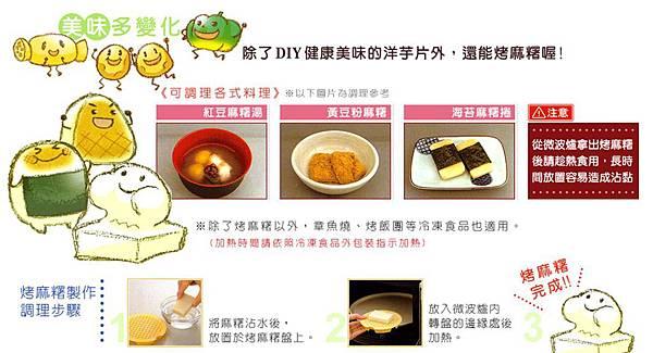洋芋片-5