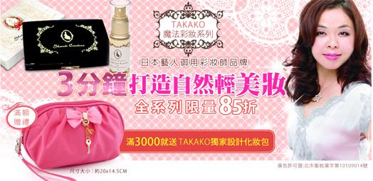 3分鐘魔法彩妝系列,彩妝教主日本知名化妝師--TAKAKO  (7)