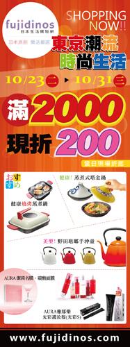 fujidinos日本生活購物網2