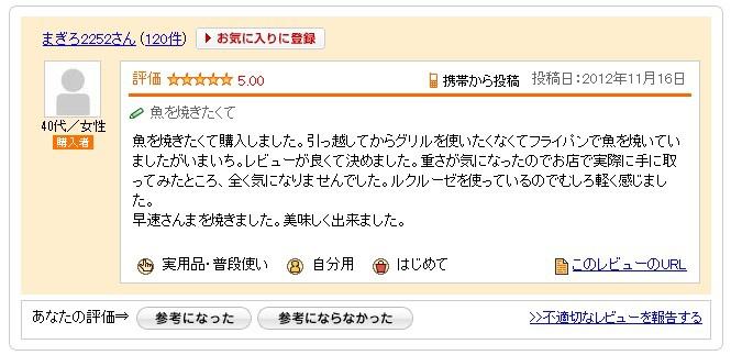 2013-11-05_172603
