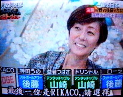 男女糾察隊 時尚大吐槽 RIKACO 001.jpg