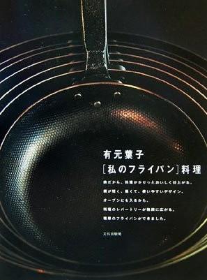 有元葉子平底鍋002.jpg