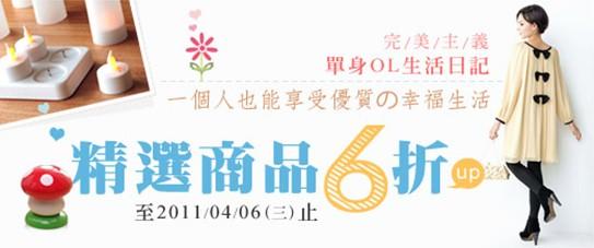 20110322單身OL生活日記.jpg