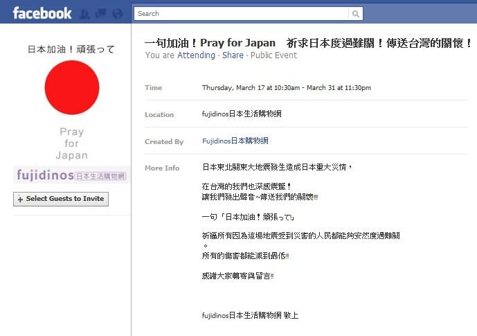 FB地震活動20110317.jpg