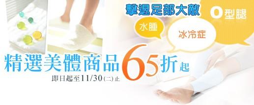 20101125美體商品折扣.jpg