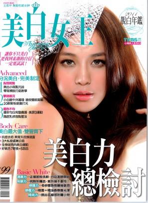 雜誌TVBS週刊_亮白年鑑20110412封面.jpg